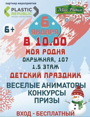 Детский праздник 6 января