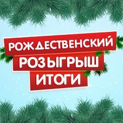 Итоги рождественского розыгрыша 2018!
