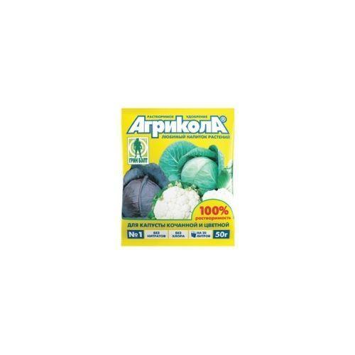 04-005 Агрикола 1 капуста (пак 50гр)
