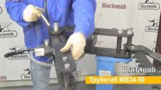 Обзорное видео по инструменту и оборудованию Blacksmith